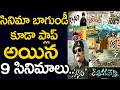 Best Tollywood Movies Which Became Flop   Telugu Utter Flop Movies   Tollywood Updates   News Mantra