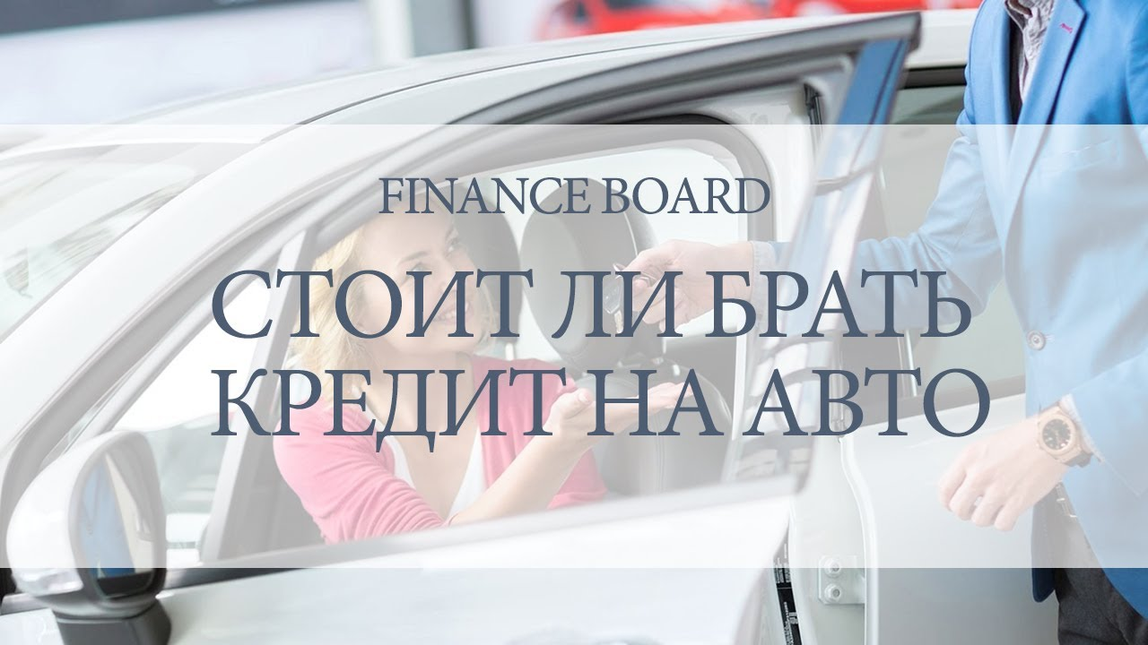 Авто в кредит стоит ли
