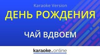 День рождения - Чай вдвоем (Karaoke version)