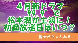 """2016年4月新ドラマ""""99.9""""で松本潤が主演に!初回放送日はいつ? 2016年4..."""