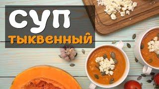 Суп-пюре из тыквы — рецепт приготовления в домашних условиях