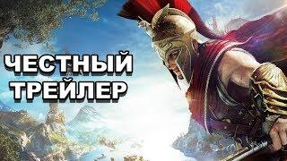 Честный трейлер — «Assassin's Creed Odyssey» / Honest Game Trailers [rus]