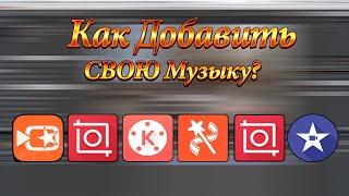 КАК ДОБАВИТЬ СВОЮ МУЗЫКУ В viva video?(Ссылка на прогу)))))))) http://programmy-dlya-android.ru/internet/socialnye-seti/15-vkontakte-muzyka-i-video.html., 2016-03-27T09:40:12.000Z)
