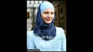 Магазин Новый Хиджаб - одежда для верующих(Магазин расположен м.Маяковская, 5мин.пешком от метро, ул.Большая Садовая д.3 тел. 979 8 23 8 работаем мы с 12 до..., 2010-10-19T15:00:23.000Z)