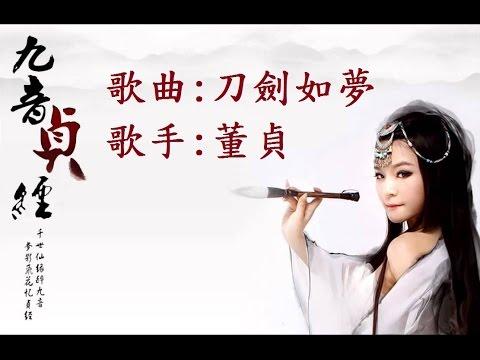 刀劍如夢 - 董貞 | Đao Kiếm Như Mộng - Đổng Trinh | Lyrics | Full HD