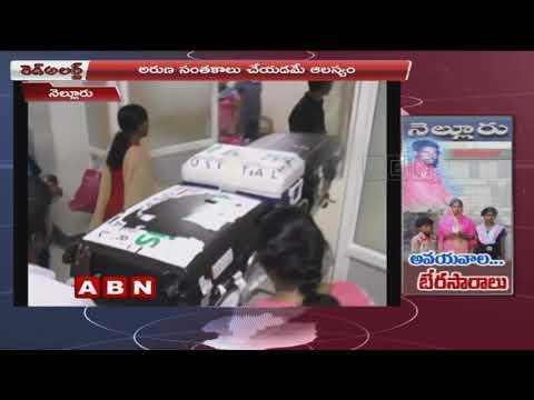 ABN Special Story Over Organs Mafia at Nellore Simhapuri HospitalsABN Telugu