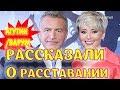 Поделки - Анжелика Варум и Леонид Агутин сняли видео о своем расставании!
