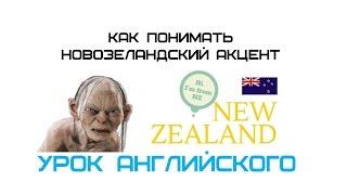 3 особенности новозеландского акцента, которые должен знать любой путешественник