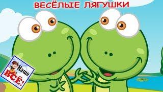 Весёлые ЛЯГУШКИ. Мульт-песенка, видео для детей. Наше всё!