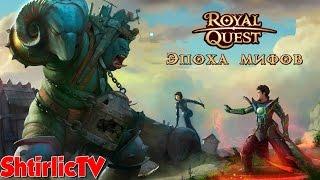 Royal Quest 1.0: Эпоха мифов, ну почти релиз...