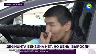 Казахстан выходит из бензинового кризиса - МИР24