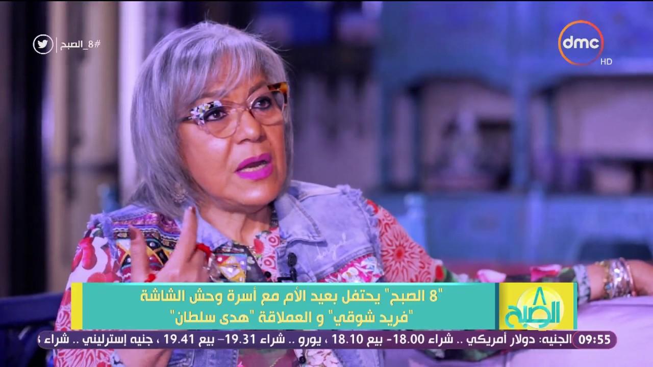 8 الصبح - المنتجة ناهد فريد شوقي تتحدث عن إبنها فريد الذى توفي فى حادث وإحساسها بفقدانه بعيد الأم