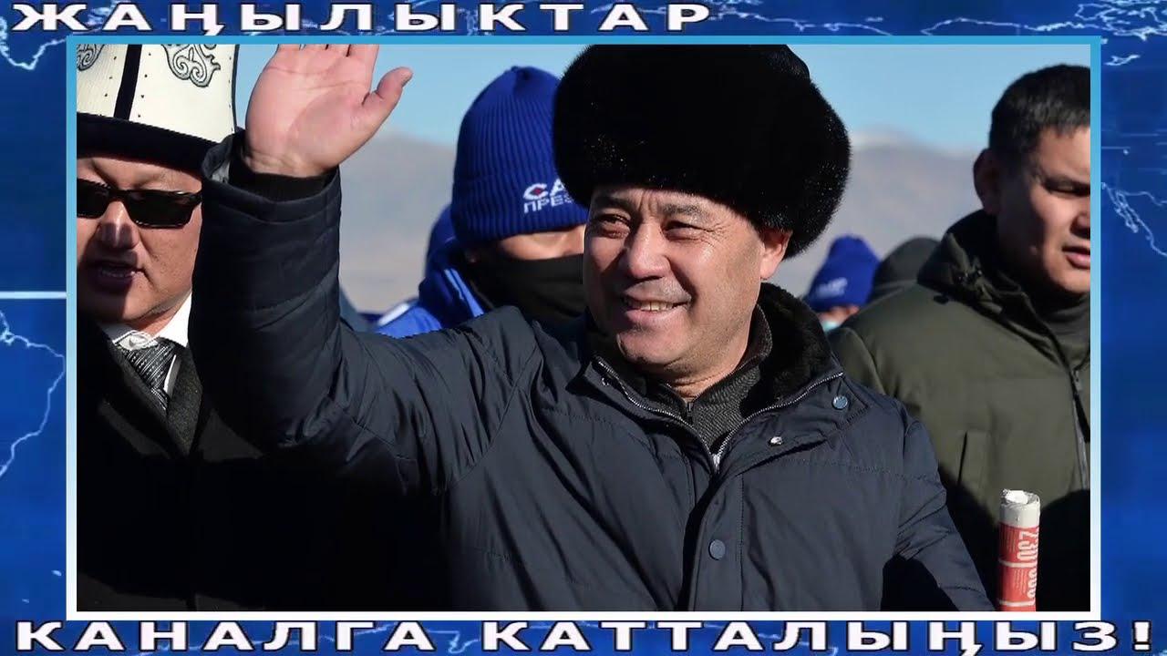 СРОЧНО! 20.01.21! ЭЛ Садырды ИЗДЕП ЖАТАТ//Путинге КҮТҮЛБӨГӨН СОККУ БОЛДУ//ӨТӨ КУРЧ КАБАРЛАР!