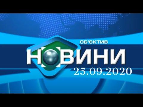 """Телеканал Simon: """"Объектив-новости"""" 25 сентября 2020"""