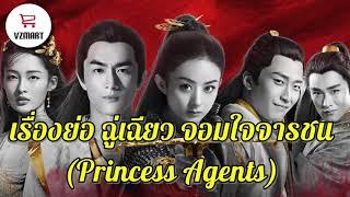 Download Video เรื่องย่อ ฉู่เฉียว จอมใจจารชน Princess Agents   VZMART MP3 3GP MP4
