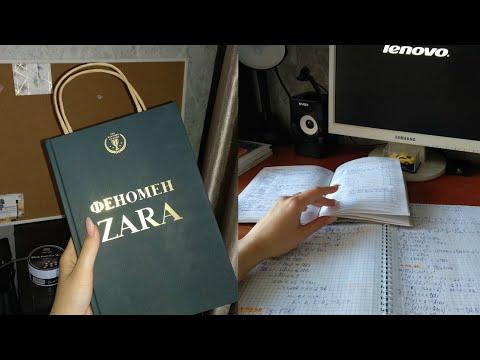 Study With Me | Мотивация к учебе