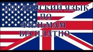 Английский язык по фильмам с субтитрами бесплатно!(В этом видео я покажу вам как бесплатно смотреть фильмы на английском языке с английскими субтитрами. Подпи..., 2015-09-10T11:21:39.000Z)