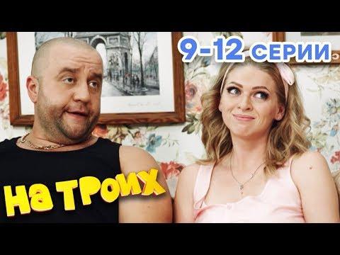 Сериал НА ТРОИХ - Все серии подряд - 1 сезон 9-12 серия | Лучшая комедия 😂 ОНЛАЙН в HD