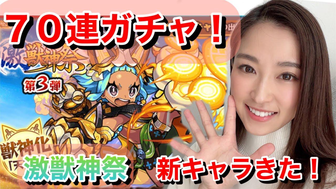 【モンスト】激獣神祭70連!!