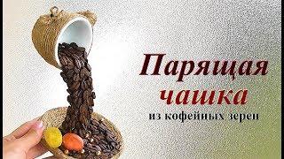 Подарок своими руками / ЧАШКА из кофейных зерен мастер-класс