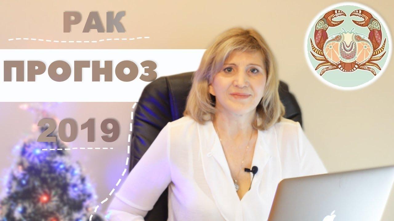 ГОРОСКОП на 2019 год для знака РАК от ведического астролога