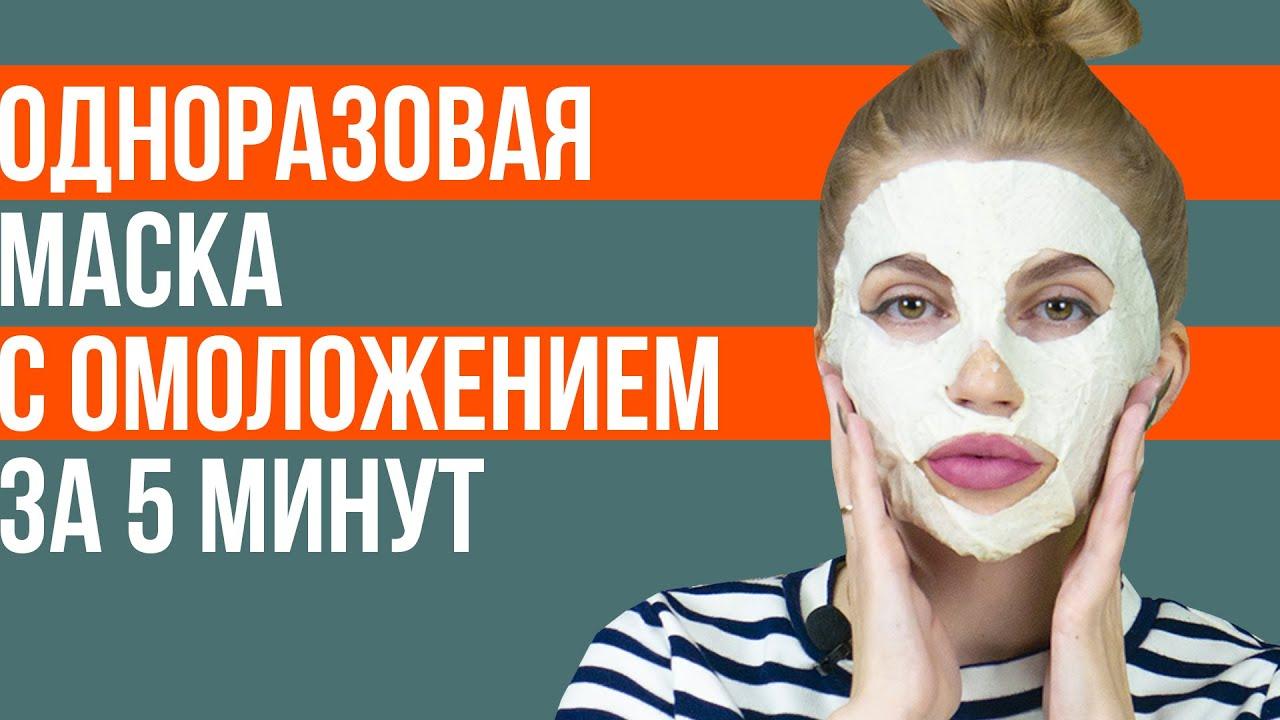 Отбеливаем и омолаживаем кожу за 5 минут. Одноразовая маска для лица в домашних условиях