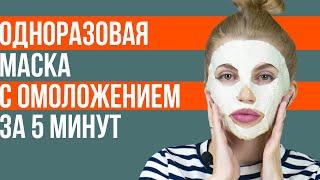 Одноразовая маска для лица за 5 минут Отбеливаем и омолаживаем кожу дома