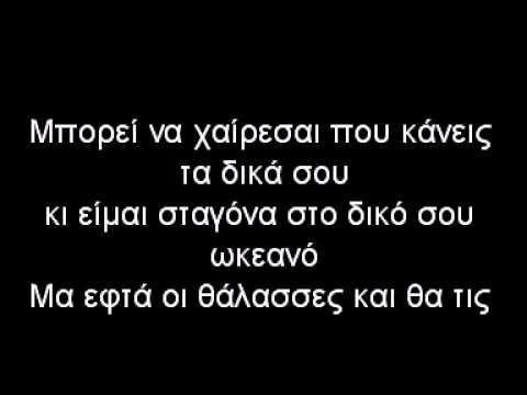Konstantinos Argyros-Paidi Gennaio Karaoke Version By Nikos Gewrgiou