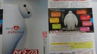 ベイマックス 2014 劇場限定グッズ Theater limited goods 【映画鑑賞&...