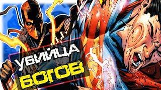 ОРУЖИЕ УНИЧТОЖАЕТ БОЖЕСТВ! КЛИНОК-БОГOУБИЙЦA! DC COMICS