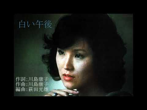 川島康子「天秤拍子」「白い午後」「愛の行方」(1977年)Yasuko Kawashima