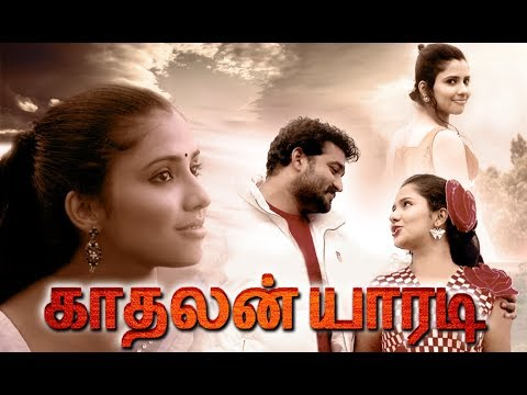 Tamil New Movies 2016 Full Movie HD 1080p # Tamil Full Movie 2016 New Releases HD # Kadhalan Yaradi