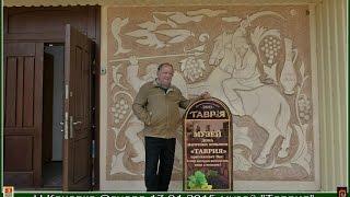 видео Музей истории виноделия (Дом князя Льва Голицына) - Новый Свет - фото, отзывы, адрес, координаты, режим работы
