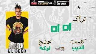مهرجان اه اه  اهترقص مصر - كلمات و غناء الديب الزهبي - توزيع اوكه 2020