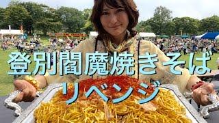 アンジェラ佐藤「リベンジ!!登別閻魔やきそば3キロ大食い対決」 thumbnail