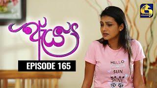 Aeya Episode 165 || ''ඇය ''|| 04th August 2020 Thumbnail