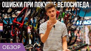 10 ошибок при покупке велосипеда