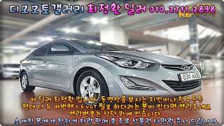 더 뉴 아반떼/거제자동차매매단지/김해모터스밸리/김해자동…