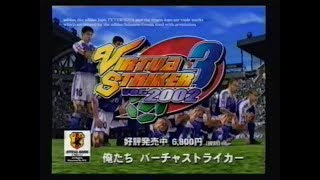 【CM】 バーチャストライカー3 ver.2002 【GC】 Virtua Striker 3 ver.2002 (Commercial - GameCube - Sega)
