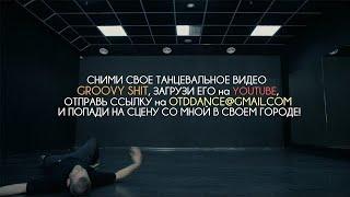 Ivan Dorn - Groovy shit #OTDdance