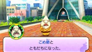 【3DS】妖怪ウォッチ2_こめ爺入手_妖怪スポット thumbnail