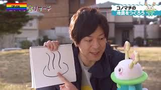 コノマチ☆リサーチ [社会 小3~4] 02: コノマチの地図をつくれ!|NHK f...