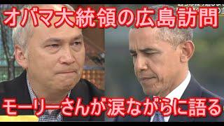 オバマ米大統領の広島訪問を少年時代を広島で過ごしたモーリー・ロバー...