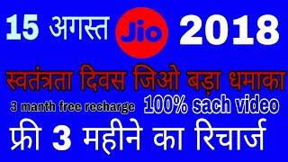 #jiooffer #15aug jio Jio offer 15 august 2018 ,, अब फ्री करे रिचार्ज जिओ में