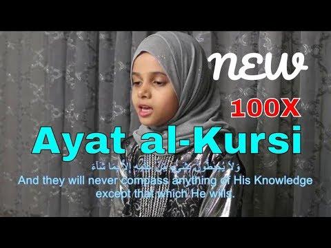 Ayatul Kursi 100 Times - Solve All Worries   Learn Ayat Kursi 100x beautiful recitation   Protection