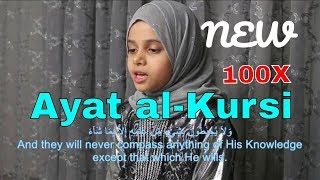 Ayatul Kursi 100 Times - Solve All Worries | Learn Ayat Kursi 100x beautiful recitation | Protection