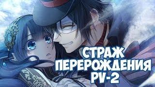 Страж перерождения PV-2 трейлер / Code:Realize: Sousei no Himegimi PV-2 trailer