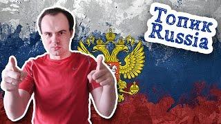 Топик Россия устная тема Russia на английском языке с переводом начальный уровень