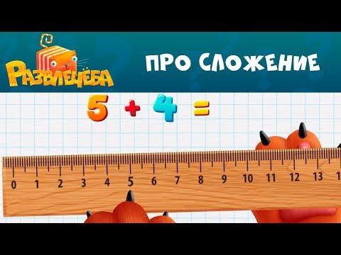 Развлечёба   Про сложение 🤓 2+2 🤓 Математика   СТС Kids