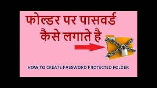 HOW TO CREATE PASSWORD PROTECTED FOLDER ? BY COMPUTER WORLD TIPS AND TRICKS IN HINDI..
